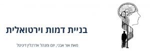 בניית אווטר או בעברית - יצגן